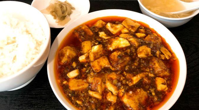 地下鉄赤塚「芝蘭」美味しい四川麻婆豆腐と坦々麺。