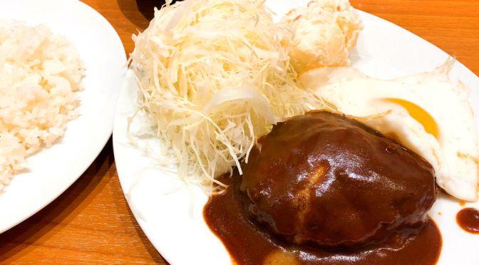 四谷三丁目「キッチンたか」肉汁溢れるハンバーグ。