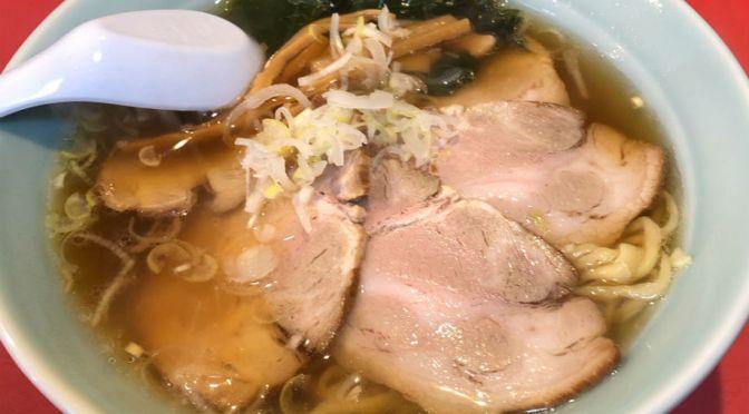 志村三丁目「珍来」美味しい餃子、旨いラーメン。