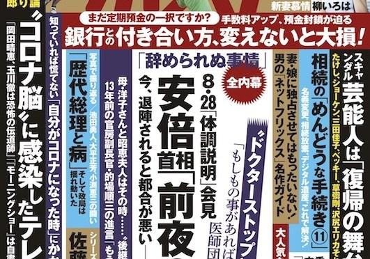 本日8月31日月曜日発売の『週刊ポスト』でカツカレー紹介しました。