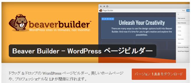 Beaver Page Builderのカスタマイズ