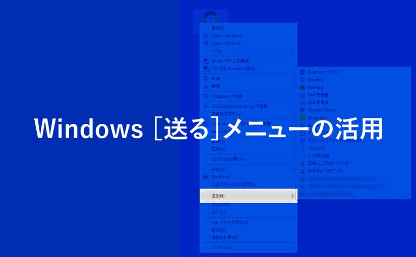 【Windows】右クリックメニュー[送る]の活用方法、追加・設定方法(SendToディレクトリの場所一覧)