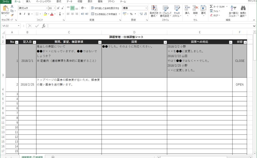 【Office-Excel】プロジェクトの課題管理や仕様調整、連絡用に使えるエクセルテンプレート