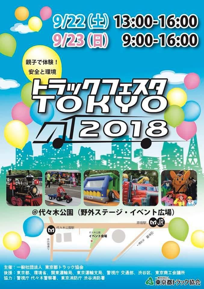 トラックフェスタ TOKYO 2018 おのくんツアー隊