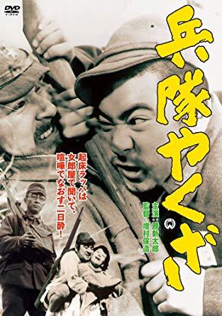 【感想】『兵隊やくざ』(大映/1966年)