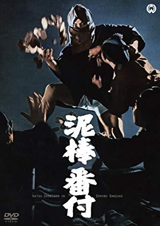 【感想】泥棒番付(大映・1966年)