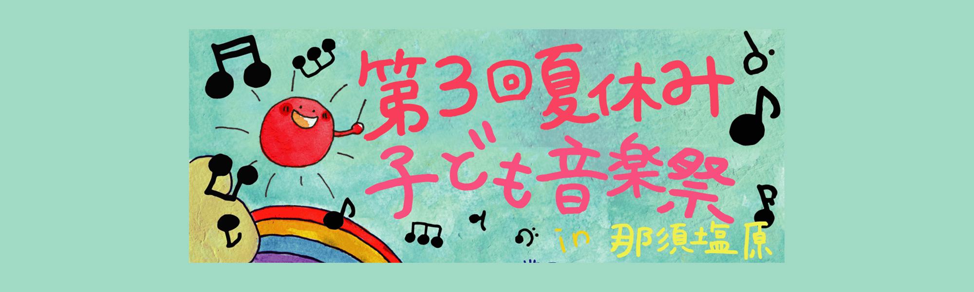 第3回夏休み子ども音楽祭
