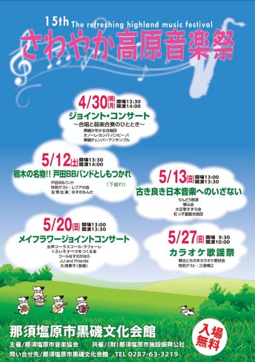 第15回さわやか高原音楽祭ポスター