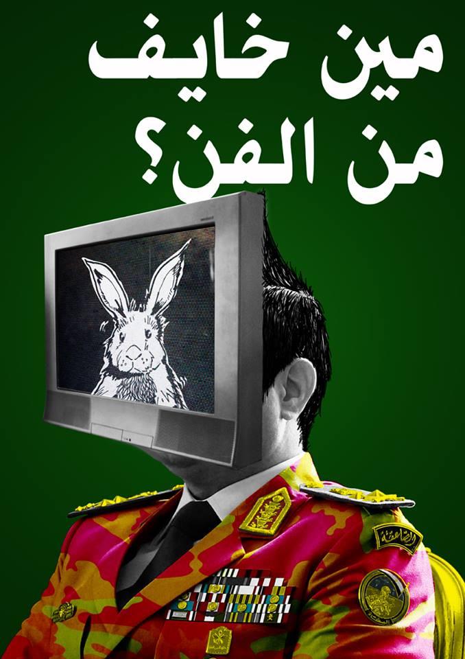 Min Khaif min Al Fan - Ganzeer