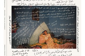 Itinéraire de nuit, images en partage. Bieke Depoorter photographie l'Égypte