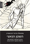 The Nazi devil (in Hebrew) by Emanuela Barasch Rubinstein