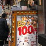 生ビール100円