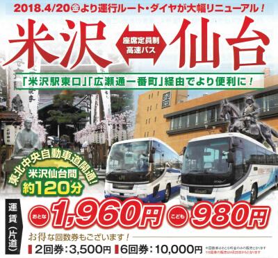 米沢 バス