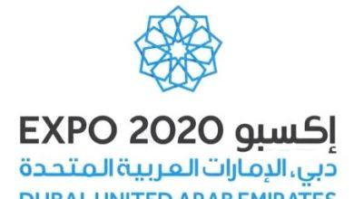 ماهو معرض اكسبو الذي فازت دبي بتنظيمه في العام 2020؟