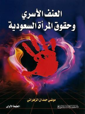 العنف الأسري وحقوق المرأة السعودية كتاب جديد لموضي الزهراني