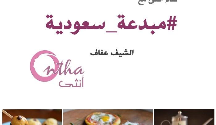 مبدعة سعودية عفاف