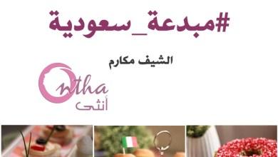 مبدعة سعودية مكارم