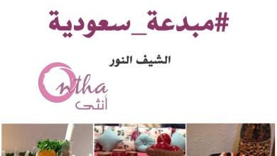 مبدعة سعودية النور بنت محمد