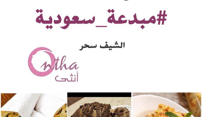 مبدعة سعودية سحر