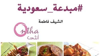 مبدعة سعودية صورة فاطمة