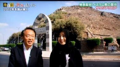 فيديو, برنامج عن السعودية من تلفزيون طوكيو الياباني