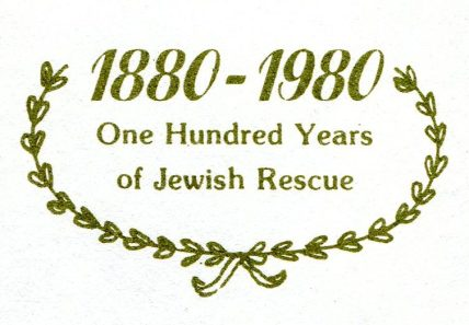 1982_anniversary_seal001