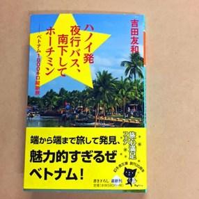 「ハノイ発夜行バス、南下してホーチミン」 吉田友和著 幻冬舎文庫より