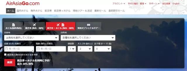 AirAsia Go