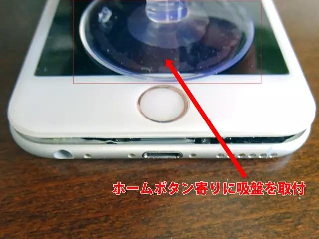 ホームボタン位置の液晶側に今外したネジの受けが付いてます。