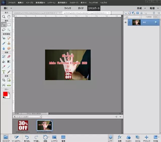 Adobe Photoshop Elements 2018の編集画面です。