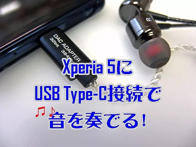 Xperia5 USB Type-C 接続