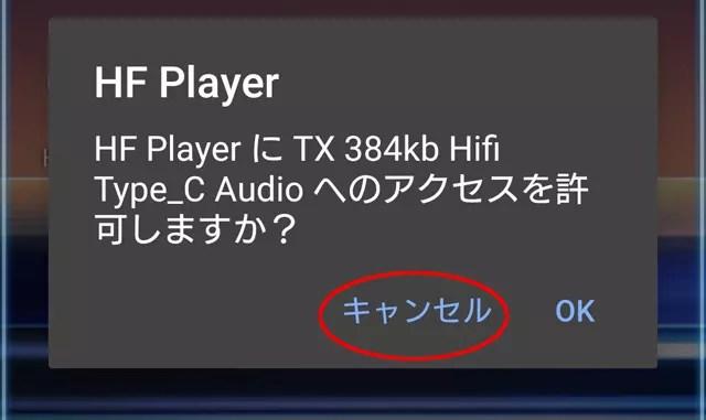 ミュージックプレーヤー定番ONKYOのHF Playerのメッセージ