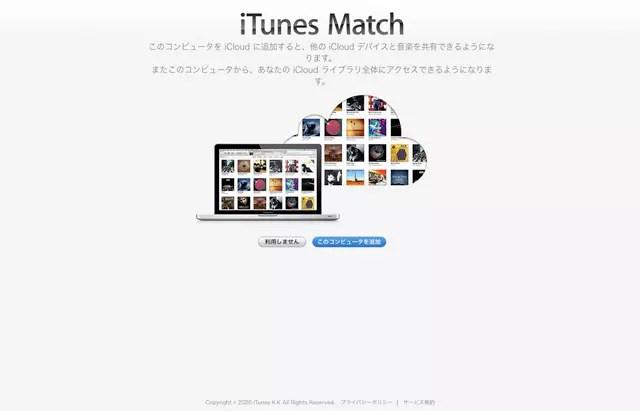 iTunes muchは年間の有料サービスです。
