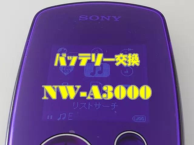 NW-A3000のバッテリーを交換する
