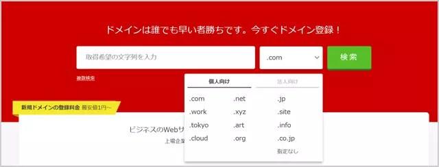 独自ドメイン探すなら「お名前.com」おなじみの検索窓です。