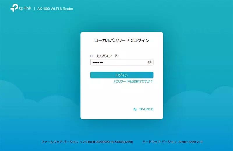 Archer AX20(AX1800)Wi-Fi6-Routerのログイン