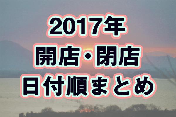 [blocked]2017openclose
