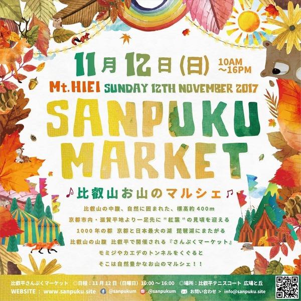 sanpuku001_11