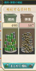 0048007第1艦隊消費