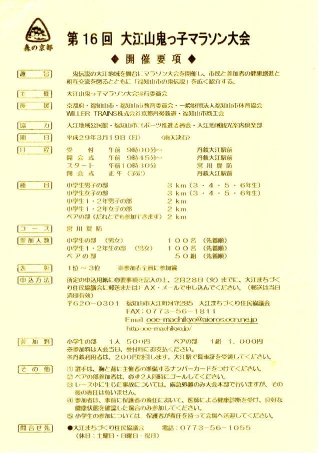 大江山鬼っ子マラソン大会 開催要項