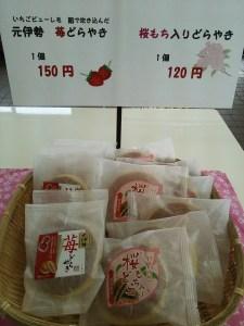 苺どら焼きと、桜餅入りどら焼き