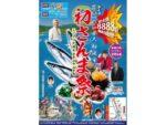 8月25日は日本一早い大船渡の初さんま・うに・アワビ・帆立・かき・ホヤ・わかめ祭