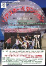 8月11~12日は大船渡で劇団壱劇屋公演リアスホールダンジョン