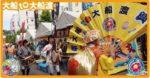9月29日は鎌倉市で「大船to大船渡」と「秋刀魚だし 黒船」
