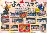 大船渡市民文化会館でKesenよさ恋フェスタ2019とカフェユキグランパの「フルーツタルト」