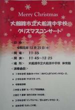 大船渡中の感謝のクリスマスと東北福祉大学吹奏楽部による特別演奏会とパティスリートゥルモンドのケーキ