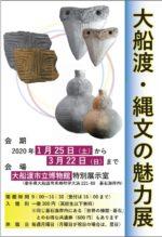 大船渡のルーツを探る。市立博物館で「縄文の魅力展」とからんの中華そば