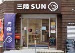 大船渡の名産「活きたままのあわび」が全国で食べられる!高円寺の三陸SUNの通販
