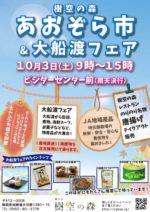 静岡県御殿場市で樹空の森 あおぞら市&大船渡フェアとアカペラユニットXUXUの「大船渡物語」
