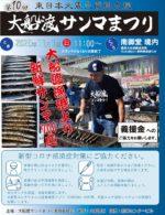 大阪!南御堂境内で大船渡のサンマが無料で食べられる!第10回大船渡サンマまつり!とかもめテラスのハロウィーンフェア